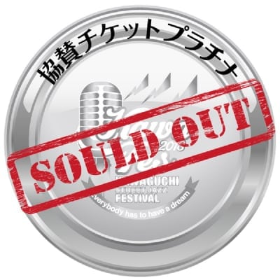 Sold Out  川口フェス協賛チケット【プラチナ110】《先着限定1社》