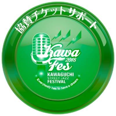 川口フェス協賛チケット 【サポート110 3万円コース】