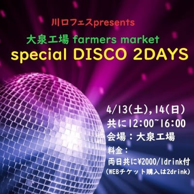 大泉工場 farmers market  Special DISCO 2 days at 4/13,14