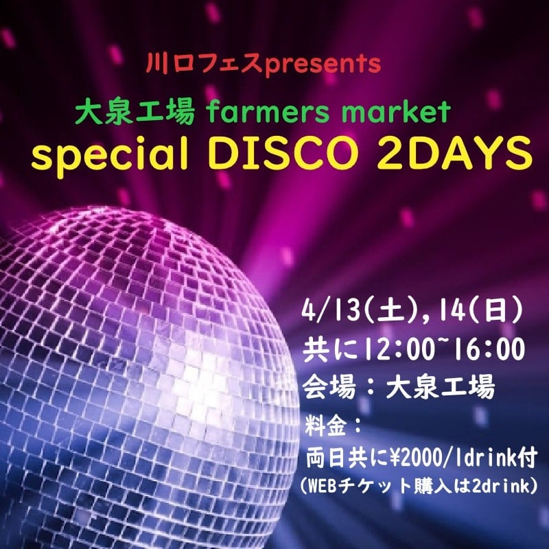 大泉工場 farmers market  Special DISCO 2 days at 4/13,14のイメージその1