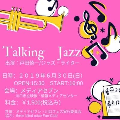 Talking Jazz 【おとな和じゃず vol.1】6/30(日)メディアセブン