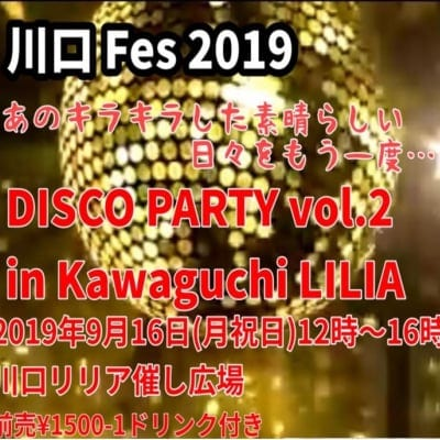 DISCO PARTY Vol.2 in 川口リリア 前売りチケット