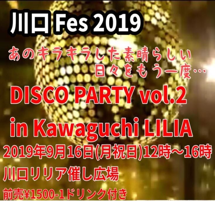 DISCO PARTY Vol.2 in 川口リリア 前売りチケットのイメージその1