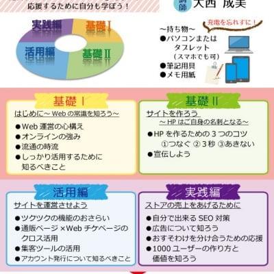 【岡崎7/19】ツクツクショップビギナースクール基礎1・2