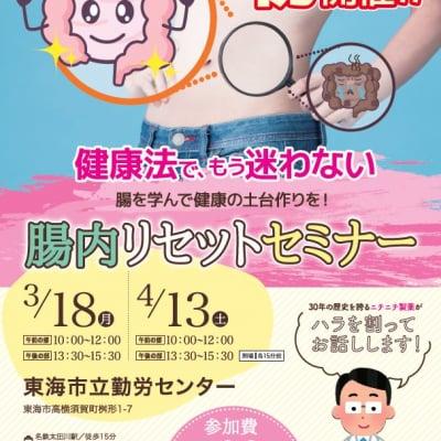 【現地払いのみ】3/18 腸内リセットセミナー