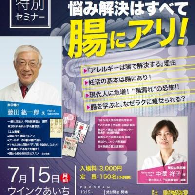7月15日開催セミナー_腸スッキリ!悩み解決はすべて腸にアリ!〜現代人は腸が泣いている〜