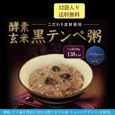 【送料無料】酵素玄米黒テンペ粥12食SET(高ポイント560P)