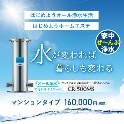 マンションタイプ|光水CR-500MSセントラル方式浄水器