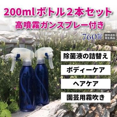 【個数限定】200mlスプレーボトル2本セット
