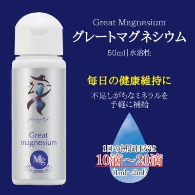 超高濃度グレートマグネシウム/水溶性マグネシウム