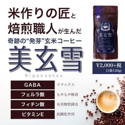 発芽玄米コーヒー 美玄雪