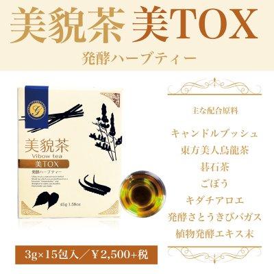 【デトックス】美貌茶 美TOX