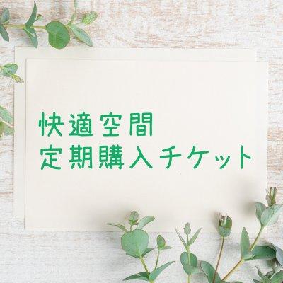 【定期】快適空間月額チケット