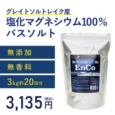 バスソルト MG RECOVEREY ENCO 高濃度天然マグネシウム100% 無添加 ...
