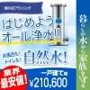 戸建タイプ|光水CR-500MSセントラル方式浄水器