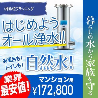 【マンションタイプ】光水CR-500MSセントラル方式浄水器