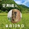 【定期購入】兵庫県産(コシヒカリ)こだわりの米(10㎏)!整骨院の先生が水にこだわり抜いて作ったお米!