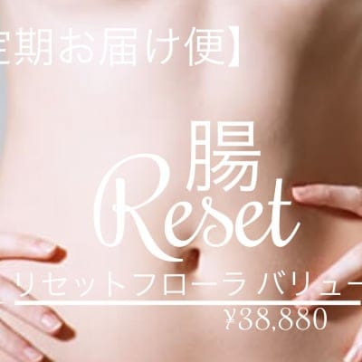 【定期お届け便】腸リセットカウンセリング  バリューパック