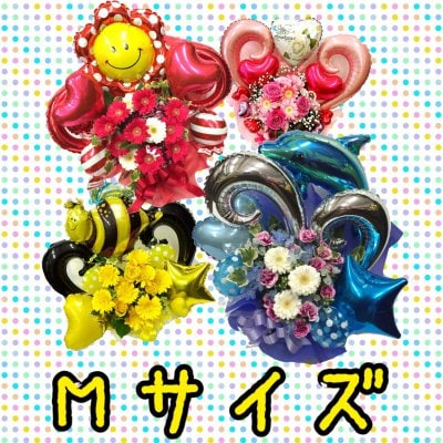 Mサイズ【バルーンフラワーアレンジ】