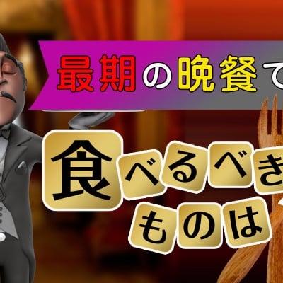 【店頭払いのみ】【最後の晩餐×終活】シリーズ第2弾!!第2回 最後の晩餐会 焼肉編