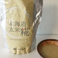北海道玄米麹 500g