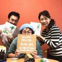 【店頭払いのみ】日本初・お名前のエステティシャン あきたまちゃん による目からウロコの初耳学「名前のお話し会」