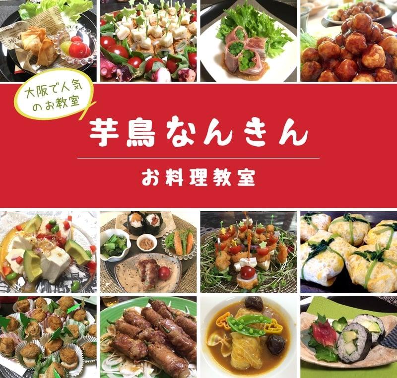 【店頭払いのみ】6月まごわやさしいこ 芋鳥なんきん料理教室のイメージその1