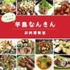【現地払いのみ】まごわやさしいこ♡おうちごはん 芋鳥なんきん料理教室in岡崎