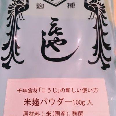 米麹パウダー