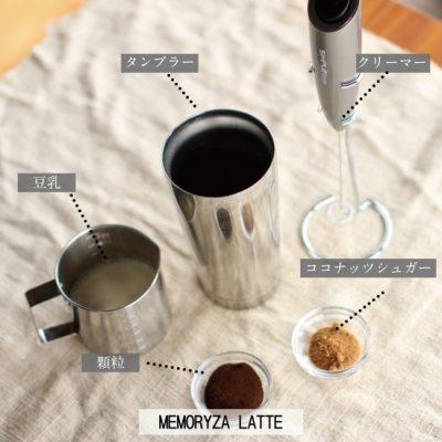 玄米コーヒー メモリザ 顆粒タイプ
