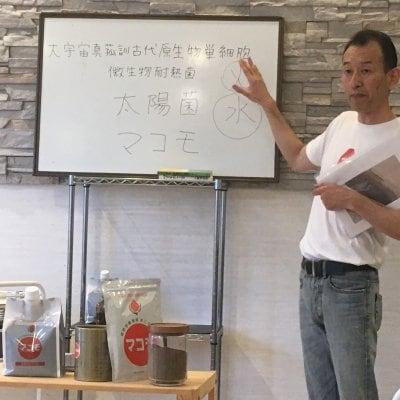 【宇宙とつながる発酵マコモ♡夜のお話会】