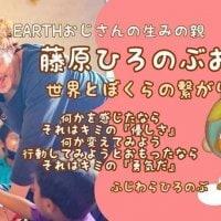 藤原ひろのぶお話会 in 岡崎市