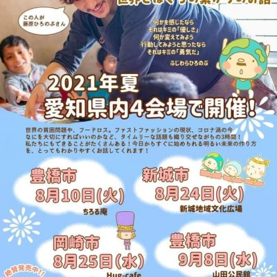 【現地払い】8月NGO GOODEARTH代表・藤原ひろのぶお話会 in 岡崎市