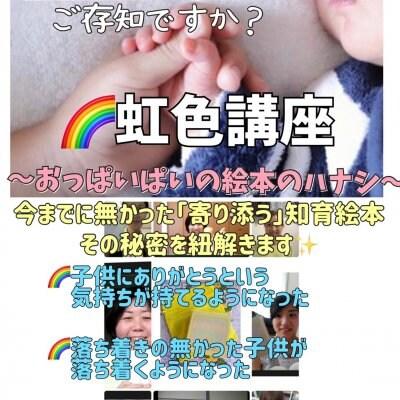 【現地払いのみ】ママであることが楽しくなる人生虹色講座〜おっぱいぱいの知育絵本のハナシ〜
