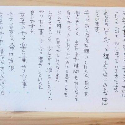 【店頭払いのみ】石原敏宏さん お絵描きリーディング