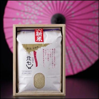新米 贈答品 木箱・風呂敷付き 昔コシヒカリ(従来品種) 5kg 荒川米 令和元年産