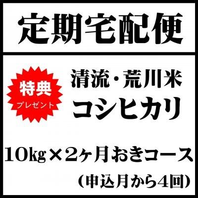 【定期便 2ヶ月おき 10kg×4回】清流・荒川米 特典付き!平成29年度産新米