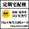 【定期便 毎月 5kg×12回】清流・荒川米 特典付き!平成29年度産新米