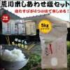 【お米5kgコシヒカリ】清流・荒川米しあわせ塩セット送料無料(一部除外)平成29年度産新米