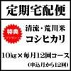 【定期便 毎月 10kg×12回】清流・荒川米 特典付き!平成29年度産新米