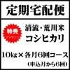 【定期便 各月 10kg×6回】清流・荒川米 特典付き!平成29年度産新米