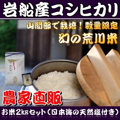 【お米2㎏コシヒカリ 贈答】幻の荒川米 天然塩付き 送料無料(一部除外)平成29年度産新米