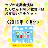 2018年10月ラジオ出演請求チケット(環心のAromatherapylife)
