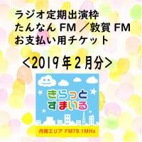 2019年2月ラジオ出演請求チケット(環心のAromatherapylife)