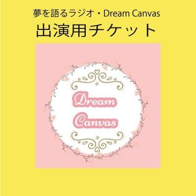 ラジオ「Dream Canvas」出演チケット