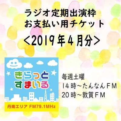 2019年4月ラジオ出演請求チケット(ゆるなちゅ ヘルシーライフ)