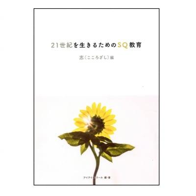 21世紀を生きるためのSQ教育「志(こころざし)編」