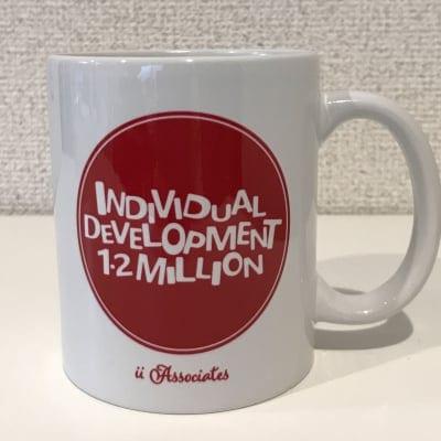 【使うだけで個の発展!】アイアイオリジナルマグカップ