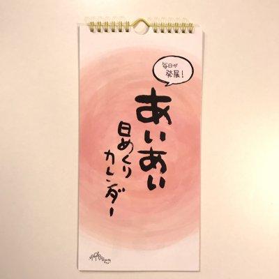 【読むだけで毎日が発展!】あいあい日めくりカレンダー
