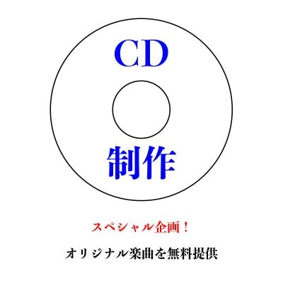 CD制作チケット